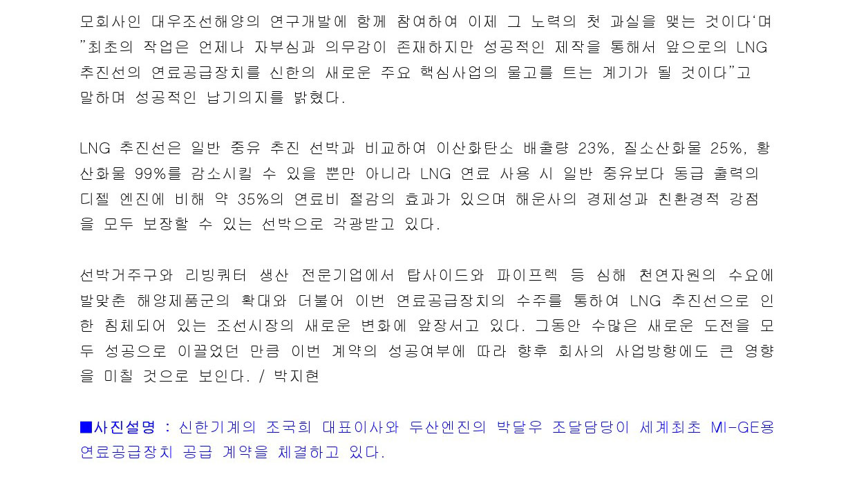 13.04.03 ME-GI FGS 수주-2.jpg